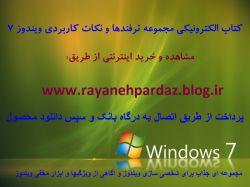 لینک مستقیم فروشگاه http://rayanehpardaz.sellfile.ir/