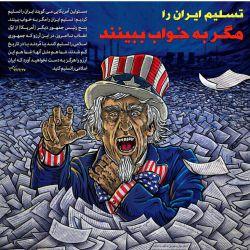 هرگز یک ایرانی را تهدید نکن (ما ایستاده ایم تا قطره آخر خون )