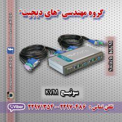 KVM (Keyboard , Video , Mouse) دستگاهی است که امکان اشتراک دو یا چند دستگاه با یک نمایشگر، کیبرد و موس را ایجاد می کند. برای دیدن تصاویر سیستم مداربسته به یک نمایشگر نیاز خواهد بود. در صورتی که بر روی میز نصب شده دستگاه از قبل نمایشگری متصل به یک کامپیوتر وجود داشته باشد شاید نصب یک نمایشگر جدید منطقی نباشد. با استفاده از سوئیچ KVM امکان اتصال هر دو دستگاه کامپیوتر و DVR یا NVR به نمایشگر میسر خواهد شد. پس از فشردن کلید روی سوئیچ KVM تصویر نمایشگر بین کامپیوتر و DVR تغییر می کند.