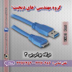 درگاه USB3.0 به صورت کاملا دو سویه عمل میکند، یعنی بر خلاف USB2.0 که یکطرفه است، قابلیت ارسال و دریافت اطلاعات را به طور همزمان دارد. در مقایسه با کابلهای خارجی ای ساتا ( E-Sata ) و فایر وایر ۸۰۰ (Firewire 800)، چندین گام جلوتر است. .