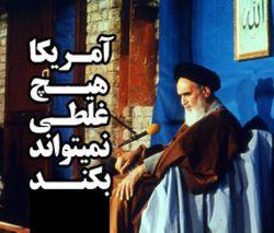 آمریکا هیچ غلطی نمیتواند بکند (امام خمینی)