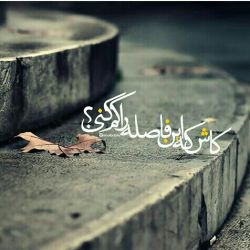 ___ ما بی تو خسته ایم ،تو بی ما چگونه ای؟ *** #اللهم_عجل_لولیک_الفرج *** که خلاص بی تو بندست و حیات بی تو زندان ___ ................ سلام (: