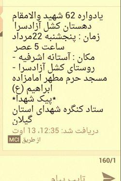 جهت اطلاع رسانی به هم استانی های عزیز// بعد از چند روز این تصویر پاک می شود