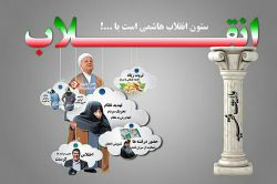 ستون انقلاب هاشمی است یا...!  http://sayberi174.persianblog.ir/post/1707/  #هاشمی_رفسنجانی #مهدی_هاشمی