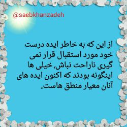 instagr.am/saebkhanzadeh #ایده #منطق #معیار