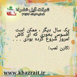 یک سال دیگر ممکن است افسوس بخوری که ای کاش امروز شروع کرده بودی ...  کارن لمب http://instagr.am/khazrait.ir #کارن_لمب #افسوس #قصار
