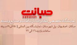 صبانت در نمایشگاه اصفهان