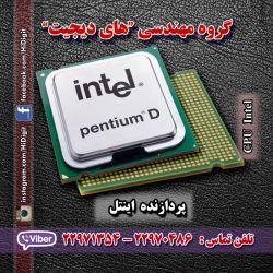CPU Intel Pentium® Processor G3220  مدل جدید پردازنده های قدرتمند شرکت اینتل می باشد که از ویژگی های خاص : ✔ مجهز به 2 هسته پردازشی با قدرت پردازش 3.0 مگاهرتز برای هر هسته ✔ دارای 3 مگابایت حافظه نهان با فناوری اسمارت کش ✔ سازگار با مادربردهای مبتنی بر سوکت LGA 1150 ✔ مجهز به تراشه گرافیکی نسل HD اینتل ✔ پشتبانی از رم دو کاناله DDR3 تا ظرفیت 32GB ✔ پشتبانی از نسل سوم درگاه ارتباطی موسوم به PCI Express 3.0 ***فروش ویژه***