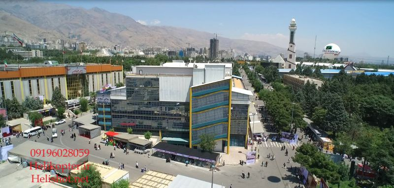 هلیشات از کل نمایشگاه بین المللی تهران و نمایشگاه مبلمان (مبلکس) helikopter.ir helishot.net 09196028059