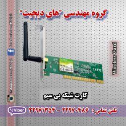 کارت شبکه بیسیم 150Mbps تی پی لینک مدل TL-WN751ND . فراهم کردن رابط 32bit PCI سرعت اینترنت بی سیم 150Mbps مگابیت قابلیت برقراری شبکه به صورت بیسیم (Wi-Fi)  قابلیت اتصال از طریق اسلات PCI Express 32Bit دارای یک عدد آنتن از نوع Mini-omni با قدرت گیرندگی 2 دسیبل  محدوده فرکانس بیسیم: 2.4-2.4835GHz  ساختمان هوشمند | تجهیزات شبکه | دوربین مدار بسته | تلفن سانترال | دزدگیر اماکن