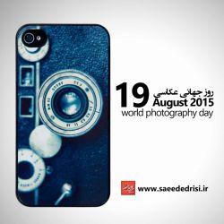 روز جهانی عکاسی مبارک باد ۱۳۹۴ – ۲۰۱۵ امروز برابر با ۱۹ آگوست (۲۸ مرداد) در تقویم بسیاری از کشورهای جهان بعنوان روز جهانی عکاسی نامگذاری شده است. سعید ادریسی | مرداد۱۳۹۴ www.saeededrisi.ir