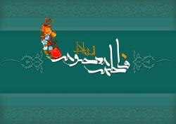 با کمی تاخیر ولادت حضرت فطمه معصومه (س) و روز دختر بر همه دختران این سرزمین مبارک