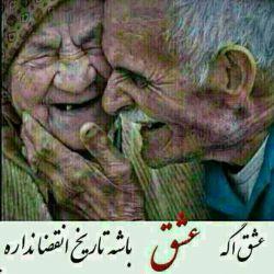 عشق پیری