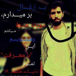 تولدت مبارک دنیای من @seyedmohammadmousavi @seyedmohammadmousavi @seyedmohammadmousavi