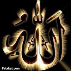 الله اسم اعظم الهی