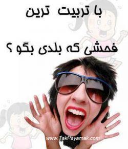 یه فوش باحال بگو...!!!!
