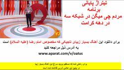 آدرس  www.aparat.com/v/oaIus
