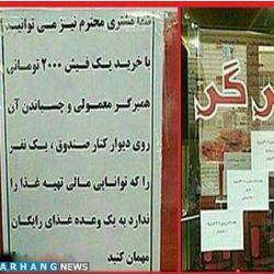 . . کار پسندیده یک ساندویچی  شخصی روی دیوار رستورانش نوشته با خرید فیش ۲ هزار تومانی یک همبرگر به افرادی که توان مالی تهیه غذا ندارند داده می شود. . #سبک_زندگی_اسلامی #اسلام #فرهنگ #فقر #هم_نوع #کار_خیر #شیعه