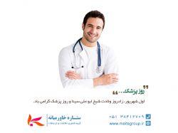 روز پزشک گرامی باد  #پزشک #روز_پزشک #ابو_علی_سینا #ستاره_خاورمیانه #MEITS_Group