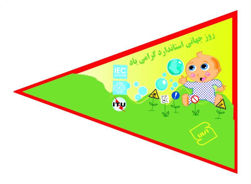 پرچم استاندارد - ویژه کودکان