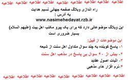 نسیم هدایت www.nasimehedayat.rzb.ir