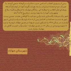 شهرستان مهاباد