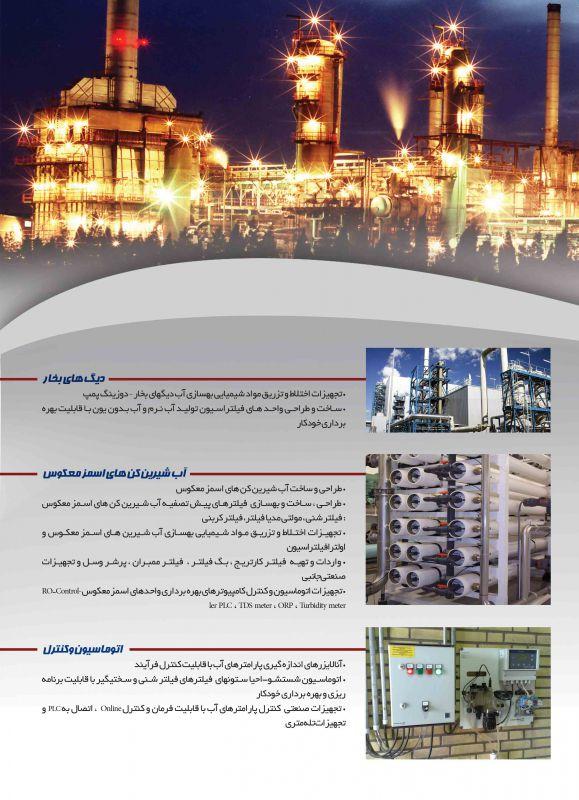 کاتالوگ اختصاصی صنایع نفت ، گاز و پتروشیمی - صفحه 3