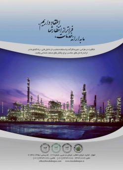 کاتالوگ اختصاصی صنایع نفت ، گاز و پتروشیمی - صفحه 4