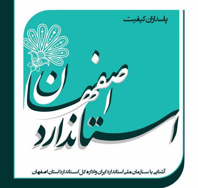 0 - صفحه روی جلد - پاسداران کیفیت - کتاب آشنایی با سازمان ملی استاندارد و اداره کل استاندارد اصفهان