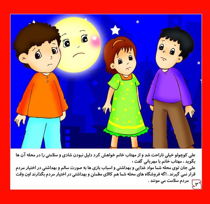 4 - کتاب علی کوچولو خواب می بیند - با موضوع استاندارد - آدرس: http://tarvijstandard.ir/162