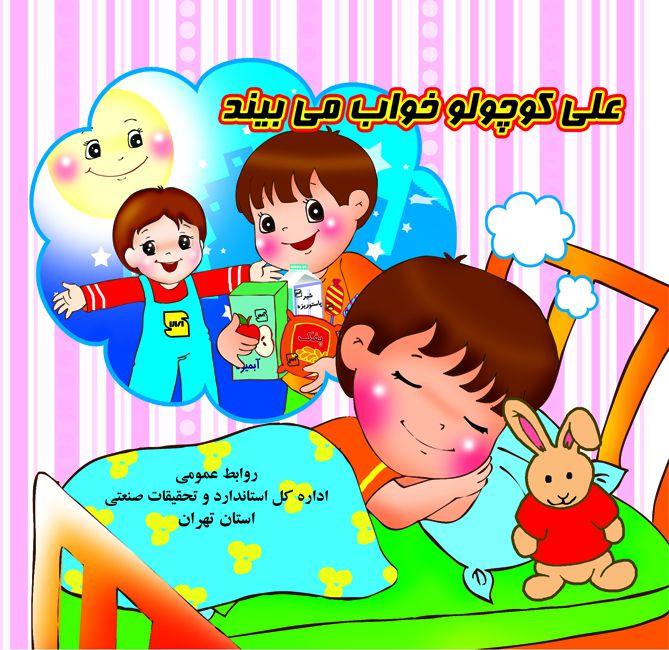 1 - کتاب علی کوچولو خواب می بیند - با موضوع استاندارد - آدرس: http://tarvijstandard.ir/162