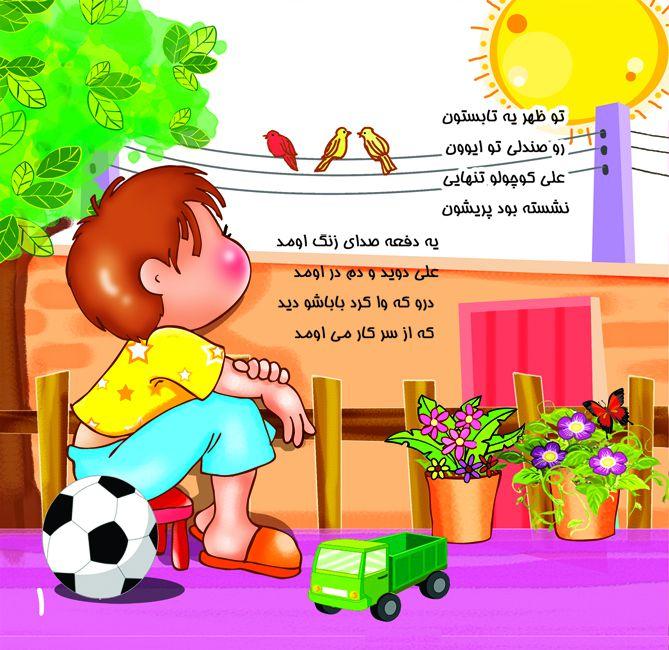 3 - کتاب علی کوچولو و خوراکی های شهربازی - با موضوع استاندارد - آدرس: http://tarvijstandard.ir/165
