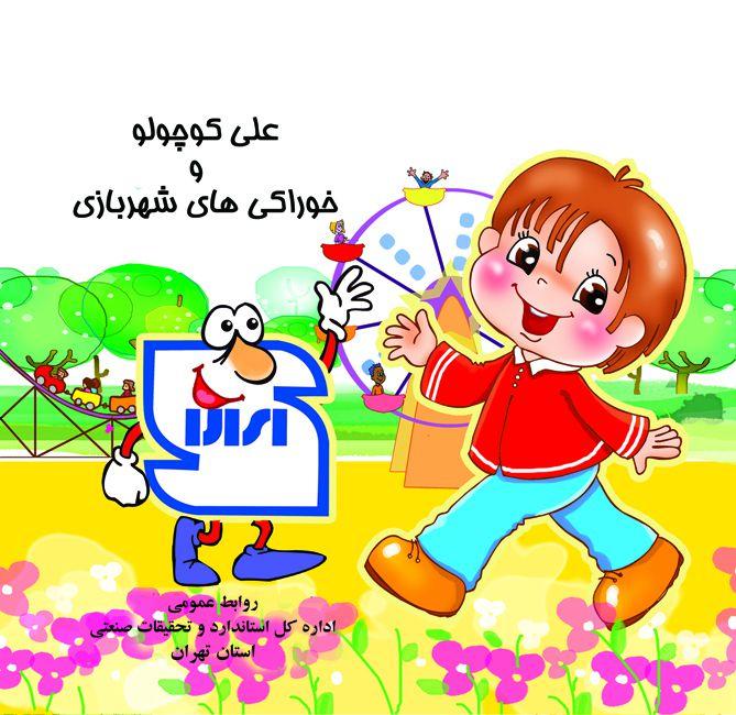 1 - کتاب علی کوچولو و خوراکی های شهربازی - با موضوع استاندارد - آدرس: http://tarvijstandard.ir/165