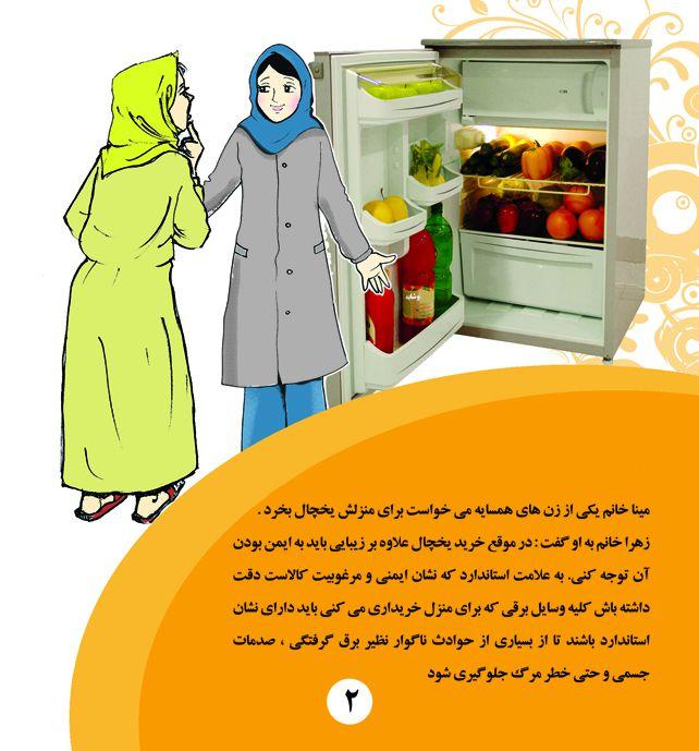 4 - کتاب استاندارد و سلامت خانواده - آدرس: http://tarvijstandard.ir/168