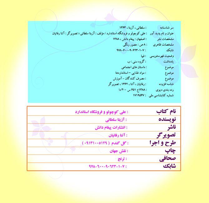 2 - کتاب علی کوچولو و فروشگاه استاندارد - آدرس: http://tarvijstandard.ir/171