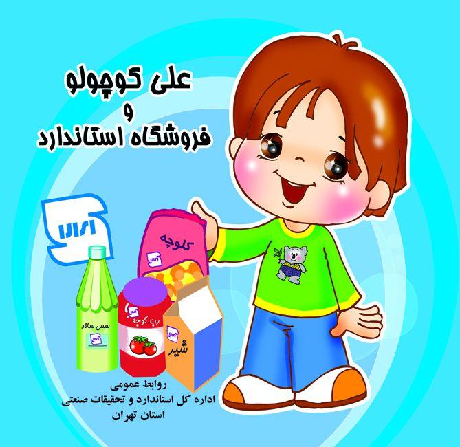 1 - کتاب علی کوچولو و فروشگاه استاندارد - آدرس: http://tarvijstandard.ir/171