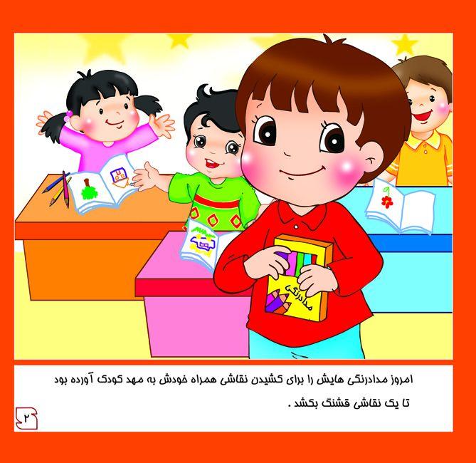 3 - کتاب علی کوچولو و مداد رنگی هایش - با موضوع استاندارد - آدرس: http://tarvijstandard.ir/176