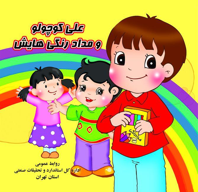 1 - کتاب علی کوچولو و مداد رنگی هایش - با موضوع استاندارد - آدرس: http://tarvijstandard.ir/176