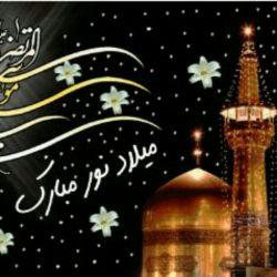 خوش به حال مشهدیا دعا یادتون نره واسه ما عید همگیم مبارک