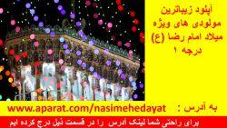 آدرس    www.aparat.com/nasimehedayat     خواهشمندم این خبر را انتشار دهید و لایک کنید