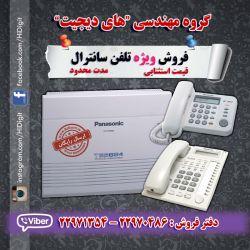 فروش ویژه سانترال به مدت محدود (دستگاه مرکزی+ تلفن سانترال + تلفن آنالوگ) .  فروش ، نصب و برنامه ریزی تلفن سانترال .