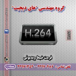 مقدار 'در واقع H.264 نام دستگاه DVRیاNVR و یا برند خاصی نیست و تنها نشان دهنده آن است که این دستگاه از این پروتکل برای ضبط تصاویر استفاده می کند. با استفاده از فرمت H.264 علاوه بر ضبط با کیفیت بیشترتصاویردوربین مدار بسته، حجم تصاویر ضبط شده نیز بسیار پایین تر از دیگر فرمت های ضبط می باشد. همچنین برای انتقال تصاویر پهنای باند زیادی لازم ندارد.   اطلاعات بیشتر در اینستاگرام... ساختمان هوشمند | تجهیزات شبکه | دوربین مدار بسته | تلفن سانترال | دزدگیر اماکن
