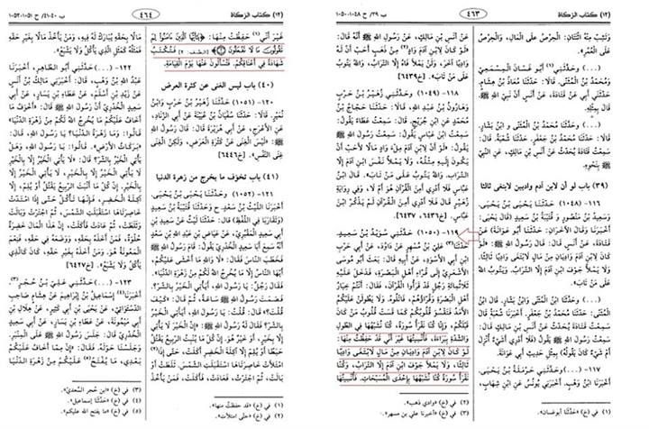 اعتراف عمر به تحریف قران در کتاب صحیح مسلم یکی از صحیح ترین کتب وهابیت