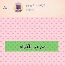من در تلگرام...!!!