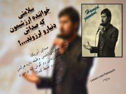 ســلامتی خواننده ارزشیــمون که صداش دنــیارو لرزوند ...برای سلامتیشون ....الهم صل علی محمد و آل محمد و عجل فرجهم#_حــامد زمــانی