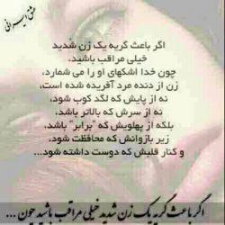 اگرباعث گریه یک زن شدید خیلی مراقب باشید.....