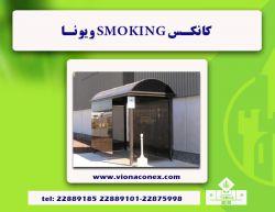 #کانکس #کانکس_سیگار #کانکس_ایستگاهی #ویوناکانکس #قیمت_کانکس #خرید_کانکس #کانکس_دست_دوم #smoking #کانکس_smoking #smoking_shelter #shelter #conex