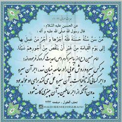 سلام دوستان عزیز ، امشب بخشی از زندگی نامه حضرت محمد ص در کامنت گذاشته خواهد شد.لطفا بعد از مطالعه دوستان خود رو هم دعوت کنید.ممنون