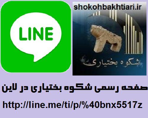 افتتاح صفحه رسمی شکوه بختیاری در (لاین) http://line.me/ti/p/%40bnx5517z