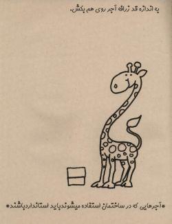 7 - کتاب خلاقیت کودکان با استاندارد - وب سایت ترویج استاندارد - tarvijstandard.ir